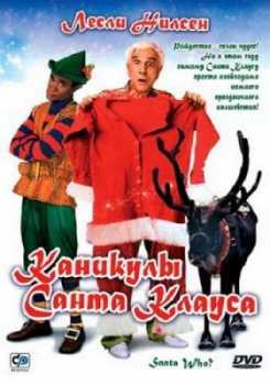 Descarca Gratis Каникулы Санта-Клауса / Santa Who? (2000) DVDRip